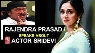 Actor Rajendra Prasad Speaks About Legendary Actor Sridevi
