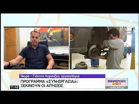 """Πρόγραμμα """"ΣΥΝ-ΕΡΓΑΣΙΑ"""" : Ξεκινούν οι αιτήσεις   30/06/2020   ΕΡΤ"""