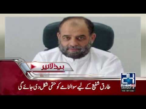 News Headlines 10:00 AM 27 June 2017