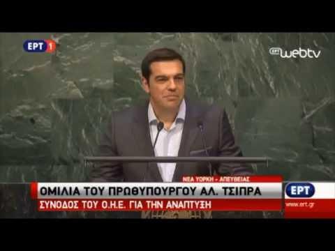 Ομιλία Πρωθυπουργού, Αλέξη Τσίπρα στον ΟΗΕ