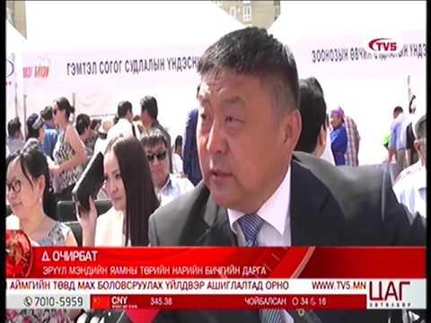 Элэг бүтэн Монгол хөтөлбөр Сонгинохайрхан дүүрэгт нээлтээ хийлээ