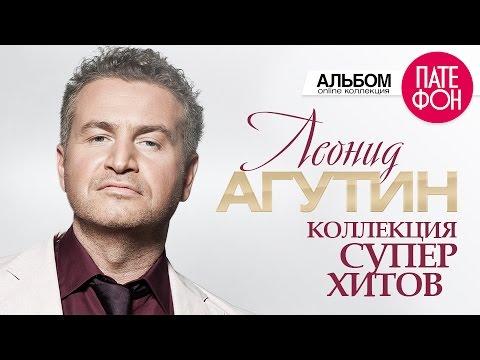Леонид АГУТИН - Лучшие песни (Full album) / КОЛЛЕКЦИЯ СУПЕРХИТОВ / 2016 онлайн видео
