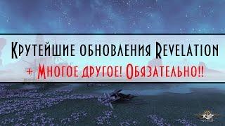 Видео к игре Revelation из публикации: Revelation - Крутейшие Обновления на Китае! Что же нас ждет!?