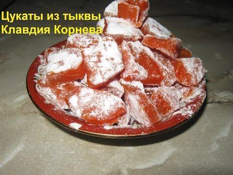 Цукаты из тыквы в домашних условиях рецепт в духовке