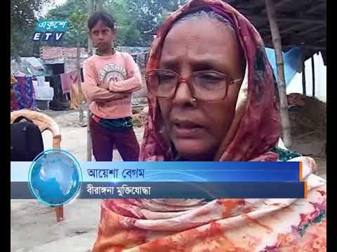অভাব ঘুচেছে চাঁপাইনবাবগঞ্জের বীরাঙ্গনা মুক্তিযোদ্ধাদের