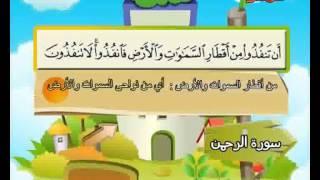 المصحف المعلم الصديق المنشاوي ::: سورة الرحمـن