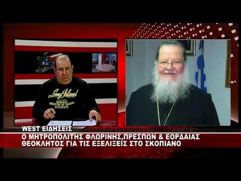 Ο Μητροπολίτης Φλωρίνης , Πρεσπών & Εορδαίας Θεόκλητος για το Σκοπιανό  » WEST «
