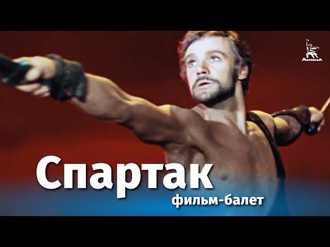 Владимир Васильев в фильме-балете Спартак