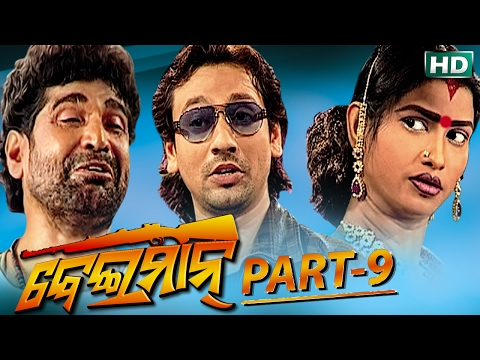 Video BEIMAN {PART-9} ବେଇମାନ୍ Konark Gananatya - କୋଣାର୍କ ଗଣନାଟ୍ୟ HD download in MP3, 3GP, MP4, WEBM, AVI, FLV January 2017