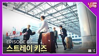 (ENG/JPN/CHN SUB) 💜Let's Do something Fun - 스트레이키즈 편💜 l 너의 FUN은 뭐냠?