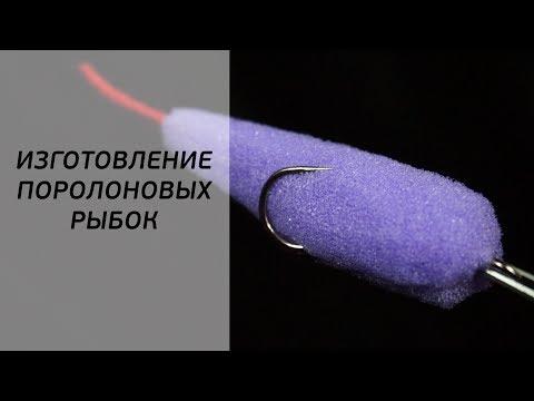 Приманки на судака своими руками