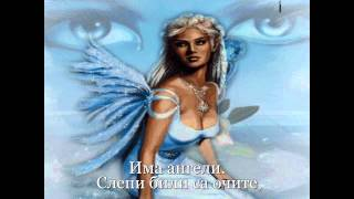 Ясен Ведрин - Има Ангели
