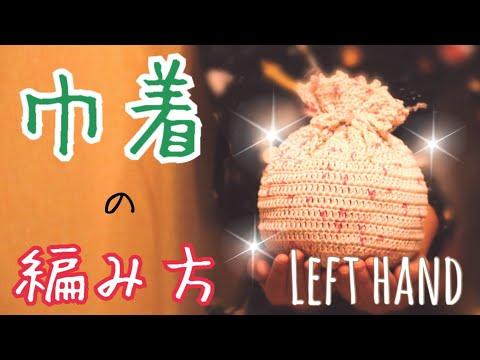 Left handed 左利きさん用【かぎ針編み】巾着の編み方 by meetang видео