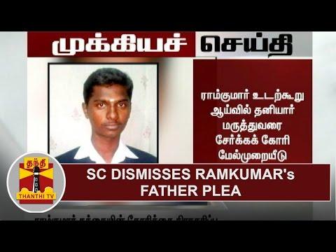 BREAKING-SC-dismisses-Ramkumars-Father-plea-seeking-experts-presence-during-autopsy