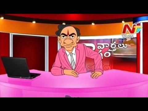 Naa Varthalu Naa Iatam By KCR