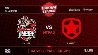 Empire vs Gambit, DreamLeague CIS, game 2 [Jam, CrystalMay]