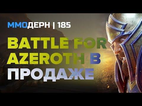 Darkfall: New Dawn запущена, Legends of Aria в «бете», предзаказ Battle for Azeroth — «ММОдерн» №185