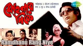 Ramdhanu Rang Niye | Mohonar Dike | Bengali Movie Song | Asha Bhosle