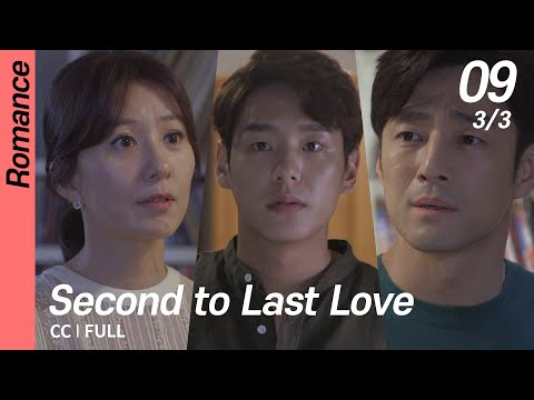 [CC/FULL] Second to Last Love EP09 (3/3) | 끝에서두번째사랑