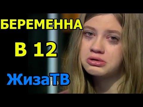 Беременна в 12 русская версия
