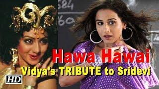 """हाल ही में खबर आयी  हैं कि अभिनेत्रीविद्या बालन बहुत जल्द अपनी आगामी फिल्म"""" तुम्हारी सुलु"""" में  ,   1987 में आयी श्री देवी की फिल्म"""" मिस्टर इंडिया """" के सुपरहिट गीत"""" हवा हवा"""" में डांन्स करती आयेगीं ।Subscribe to Khabar Filmy Now - http://goo.gl/8CGyTZ LIKE  COMMENT  SHARE"""