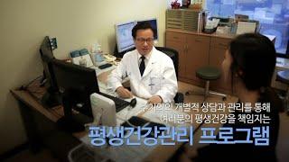평생건강클리닉 소개영상 미리보기