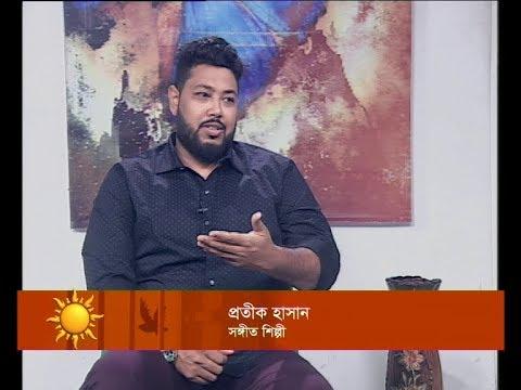 Ekusher Sokal || প্রতীক হাসান, সঙ্গীত শিল্পী || 26 November 2019 || ETV Entertainment