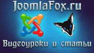 Joomla 3.1. Быстрый старт. Шаблоны в Joomla