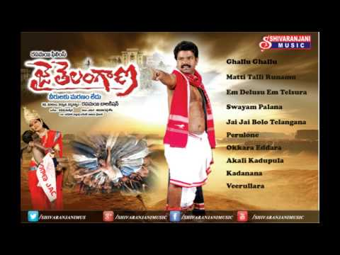 jai telangana | Full Songs | Jukebox | Rasamayi Balakrishna