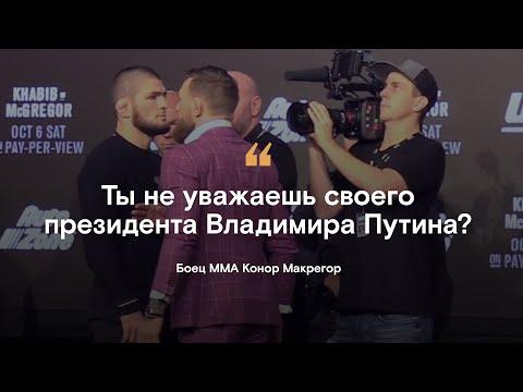 Ты не уважаешь своего президента Владимира Путина - DomaVideo.Ru