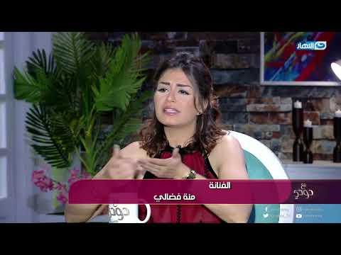 منة فضالي عن تعرضها لمتاعب صحية: كتب لي عمر جديد وكثيرون خذلوني