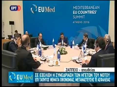 Εισήγηση του πρωθυπουργού στη Σύνοδο των Μεσογειακών Κρατών της Ε.Ε.