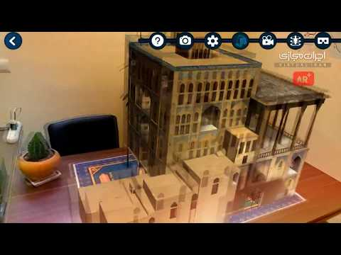 Hypo Tour 3D Augmented Reality Content