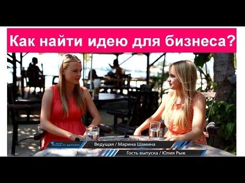 Юлия Рыж в программе \
