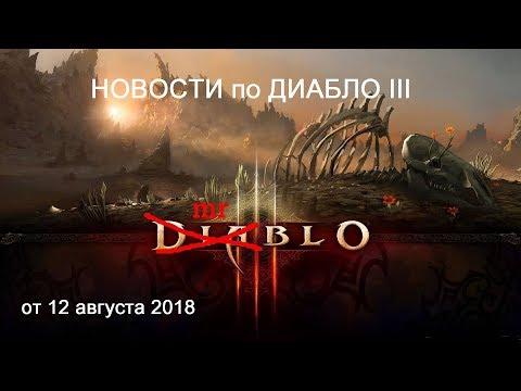 Новости по Diablo III от 12 августа 2018.