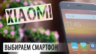 ⚡️  Xiaomi Redmi 4x, Redmi Note 4x и Mi Max 2. Какой телефон лучше купить.