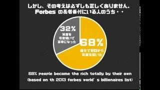 あなたは億万長者になる素質がありますか?お金持ちの特徴を整理してみたらこうなった!