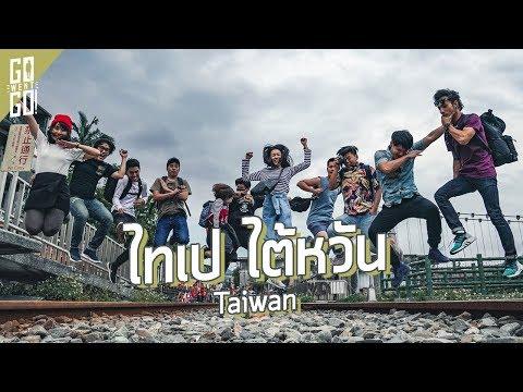 นั่นไงอยู่นั่นไง ไทเปอยู่นั่นไง | Taiwan EP.1 | Gowentgo 2018