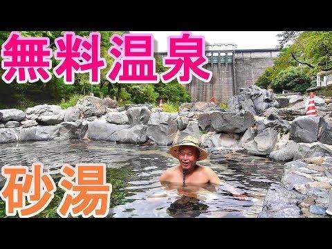 【無料温泉】湯原温泉「砂湯」(岡山県真庭市)ダムの真下の川温泉!