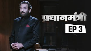 Pradhanmantri - Episode 3 - Story of Kashmir full download video download mp3 download music download