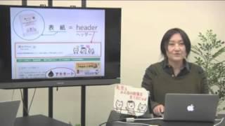 HTML5タグとは?動画で解説!初心者のためのやさしいタグ入門【schoo(スクー)】