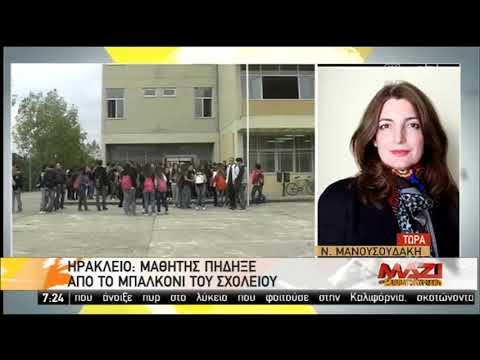 Μαθητής δημοτικού πήδηξε από το μπαλκόνι σχολείου για να απεγκλωβιστεί   16/11/2019   ΕΡΤ