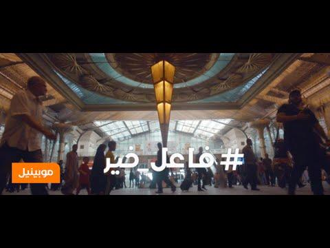 أغنية موبينيل الكاملة  #فاعل_خير رمضان 2015 – Mobinil Ramadan Song (видео)