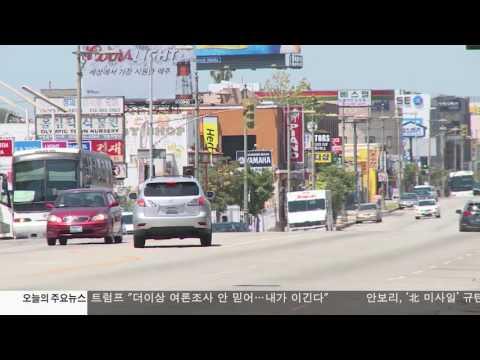 남가주 다시 더위   산불 주의보 10.18.16 KBS America News