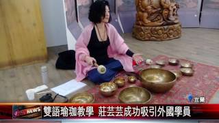 News Clips on Yoga Retreat in I-Lan Taiwan