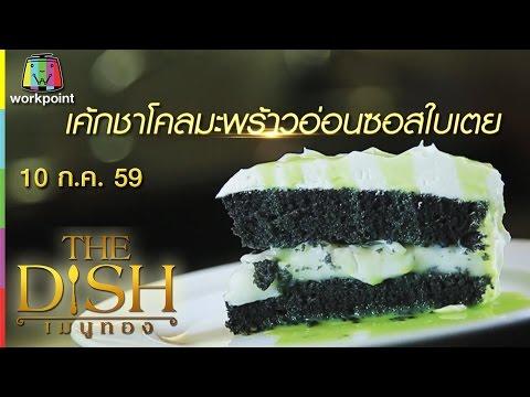 The Dish เมนูทอง | เม็ดขนุนผัดพริกโบราณปลาอินทรี | เค้กชาโคลมะพร้าวอ่อนซอสใบเตย | 10 ก.ค. 59 Full HD