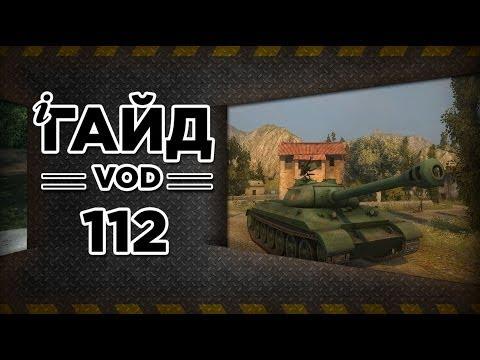 WoT - Китайский ТТ 112: Гайд-VOD от Муразора. via MMORPG.su
