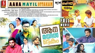 Aana Mayil Ottakam | Latest Malayalam Anthology Comedy Movie| Balu Varghese,Mithun Murali 2017