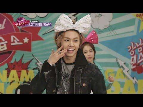 Gangnam Dance School – Orange Caramel Lipstick, 강남 feel 댄스 교습소 #02, 3회 20130201