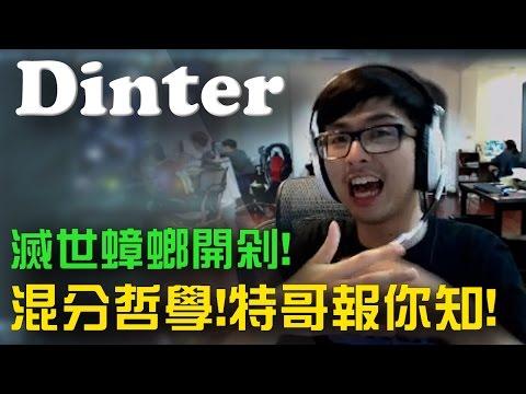 【DinTer】卡力斯 Kha`zix - 最新技能進化順序 讓大家一起玩遊戲